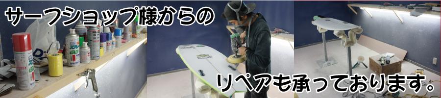 MOZZY'Z SURF LAB モジーズ・サーフ・ラボ