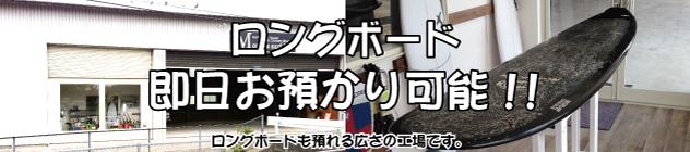 MOZZY'Z SURF LAB モジーズ・サーフ・ラボ(ロングボード即日預かりOK)