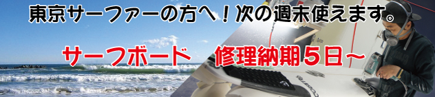 MOZZY'Z SURF LAB モジーズ・サーフ・ラボ(サーフボードリペア・修理5日~)